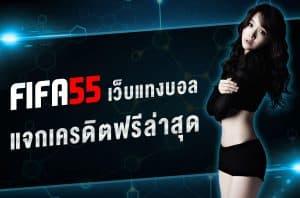 fifa55 สูตร