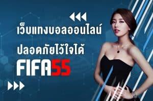 fifa55 มือถือออนไลน์